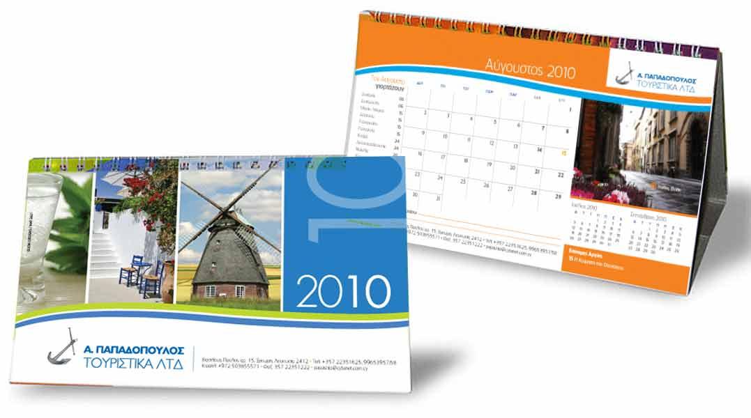 papaship_calendar_2010