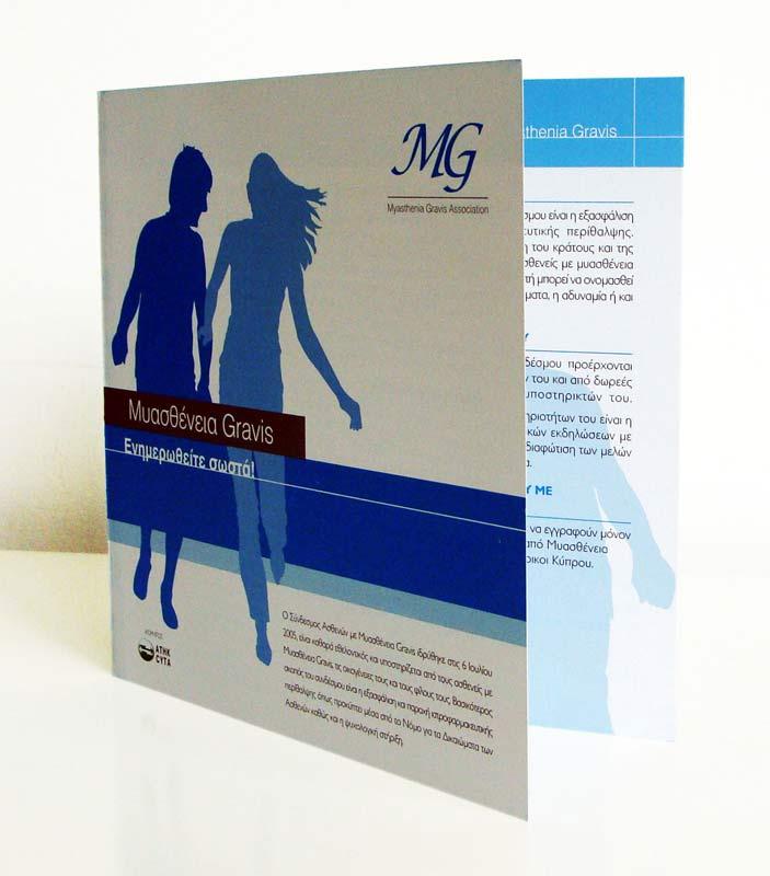 mg_leaflet