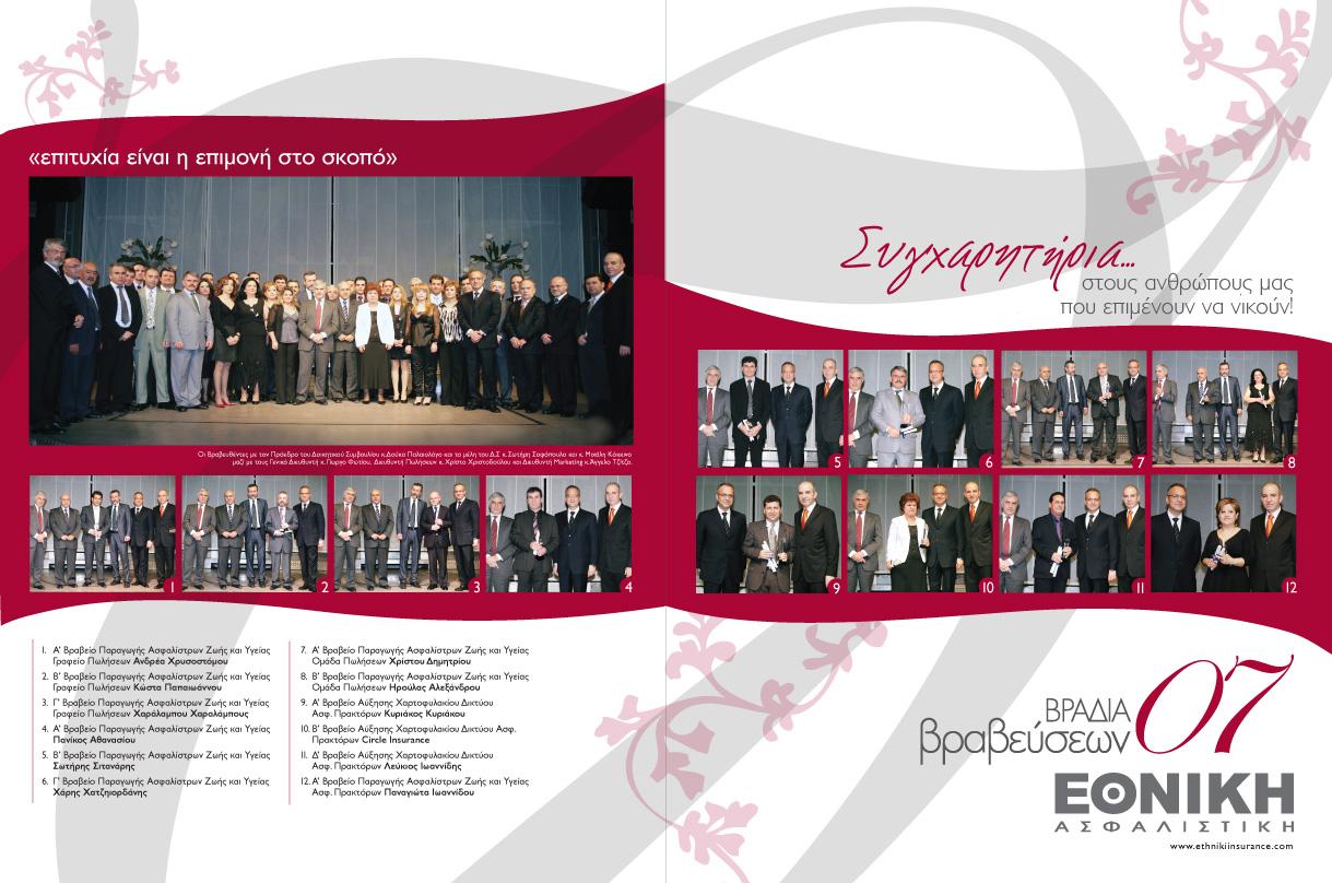 ethiniki_spread
