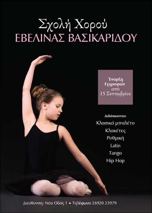 balet_poster3
