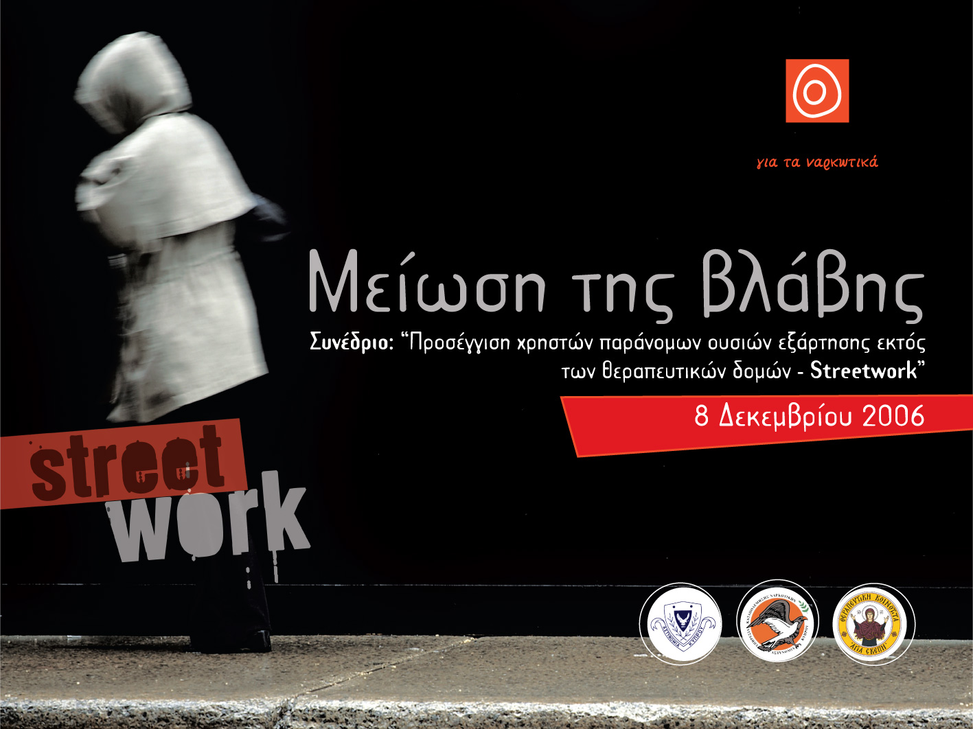 panel_streetwork